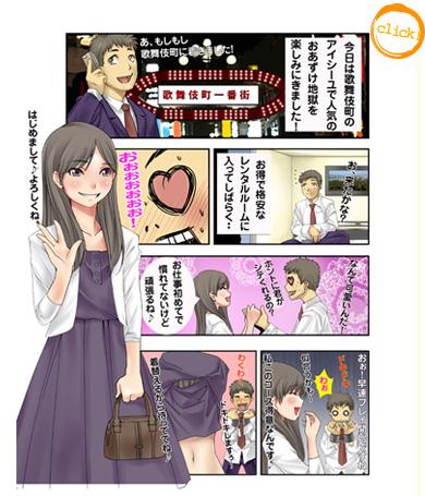 手コキ体験漫画